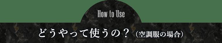 どうやって使うの?(空調服の場合)