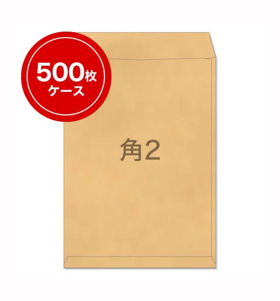 既製クラフト封筒「茶封筒」角2封筒 500枚入