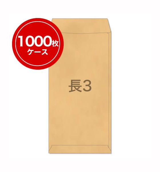 既製クラフト封筒「茶封筒」長3封筒 1000枚入