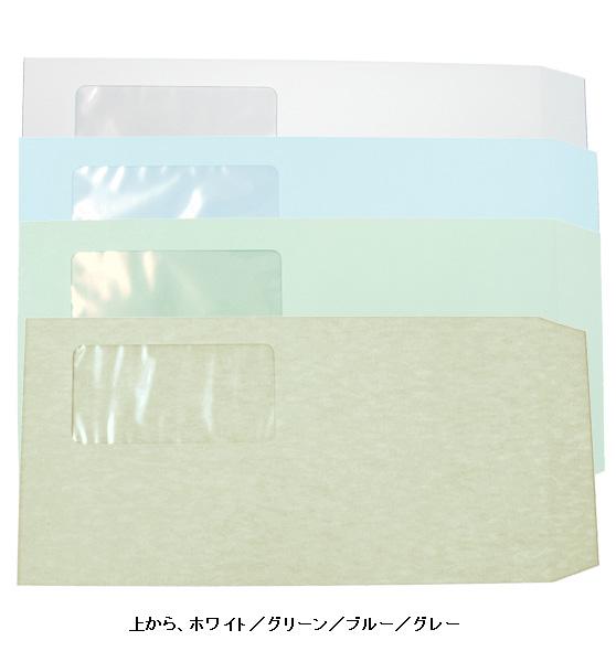 [ツバメ工業] 長3窓付き封筒(セロ窓タイプ)カラー封筒 1000枚入