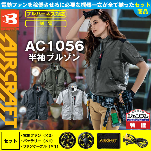 AC1056 空調服セット [BURTLE] エアークラフト半袖ブルゾン/男女兼用ファンバッテリーセット