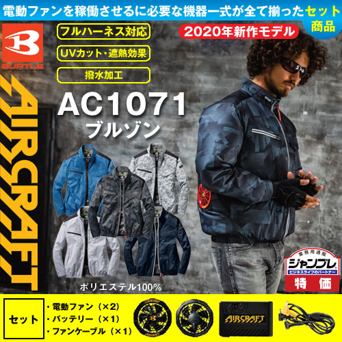 AC1071 空調服セット[BURTLE] エアークラフト長袖ブルゾン(男女兼用)ファンバッテリーセット