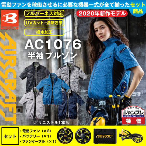 AC1076 空調服セット[BURTLE] エアークラフト半袖ブルゾン/男女兼用ファンバッテリーセット