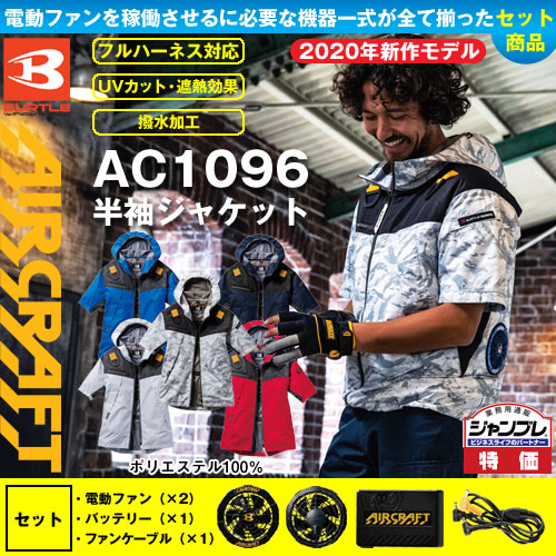 AC1096 空調服セット[BURTLE] エアークラフトパーカー半袖ジャケットファンバッテリーセット