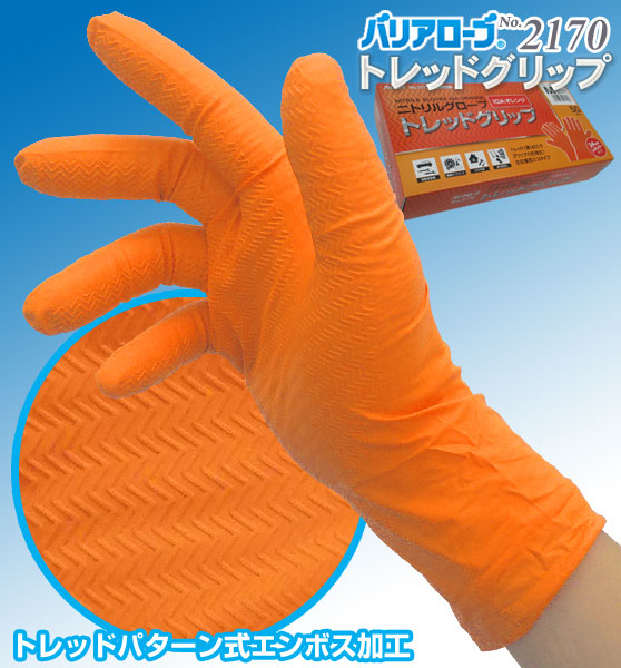 と は 手袋 ニトリル