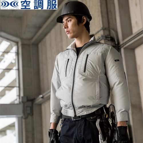 [ジーベック] 空調服TM長袖ブルゾン XE98008