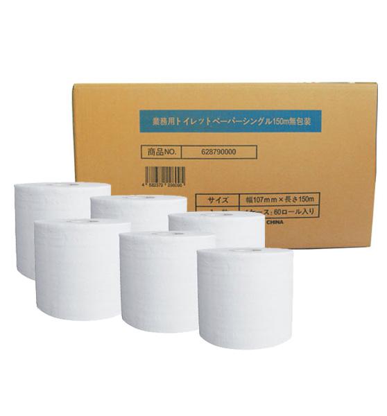 [旭産業]業務用トイレットペーパー(無包装)シングル150m