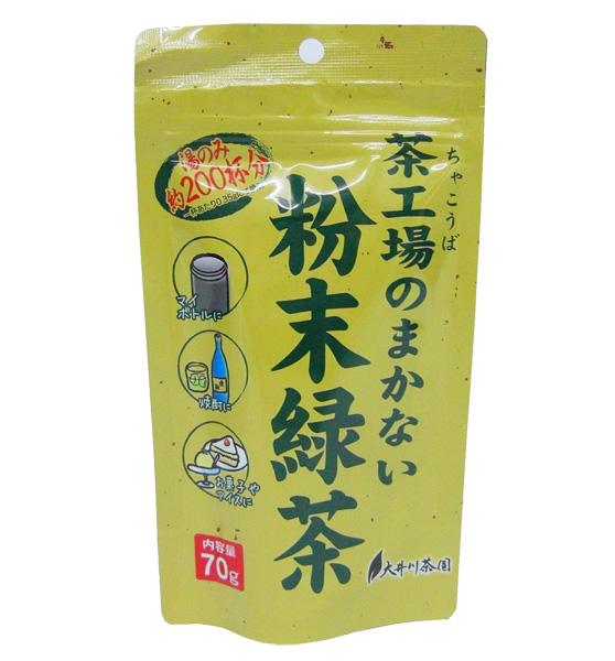 大井川茶園 茶工場のまかない粉末緑茶 1セッ …
