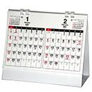 卓上カレンダー ホワイト2マンス