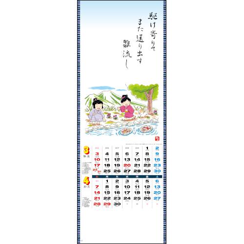 わらべ歳時記 SG-106