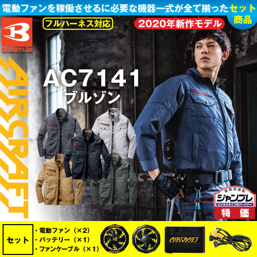 AC7141 空調服セット[BURTLE] エアークラフト長袖ブルゾン(男女兼用)ファンバッテリーセット