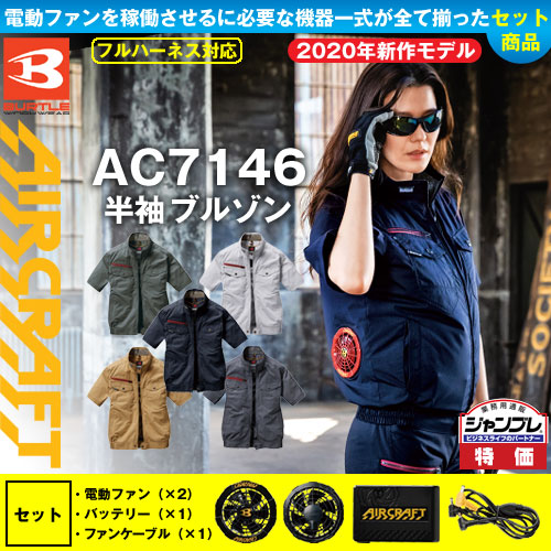 AC7146 空調服セット[BURTLE] エアークラフト半袖ブルゾン/男女兼用ファンバッテリーセット