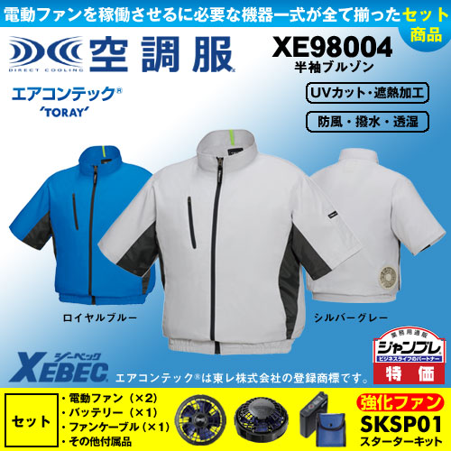 XE98004 空調服[ジーベック]空調服半袖ブルゾン パワーファンバッテリーセット