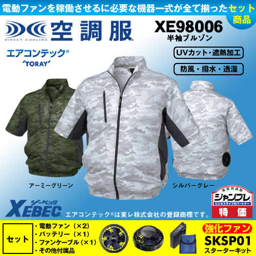 XE98006 空調服[ジーベック]空調服迷彩半袖ブルゾン パワーファンバッテリーセット