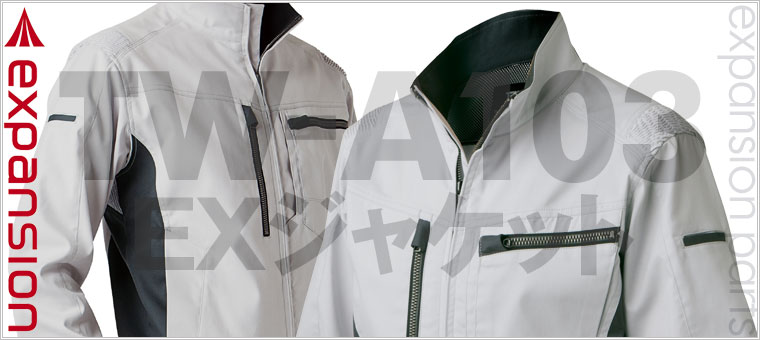 TAKAYA WORKWEAR expansion model TW-A103 EXジャケット