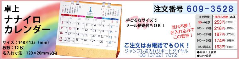 卓上ナナイロカレンダー