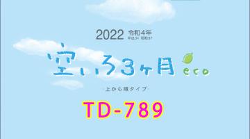 名入れカレンダー|空いろ3ヶ月 [TD-789]