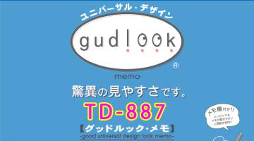 名入れカレンダー|グッドルック・メモ [TD-887]