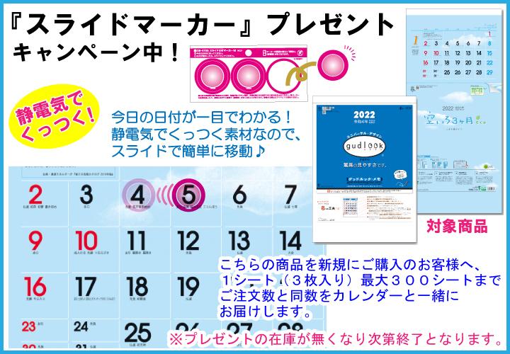 【スライドマ-カープレゼントキャンペーン】名入れカレンダーを買うとスライドマーカーをプレゼント!