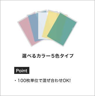 選べるカラー5色タイプ Point・100枚単位で混ぜ合わせOK!