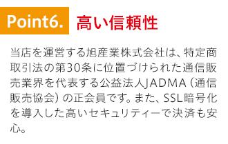 特徴6.高い信頼性。当店は通販業界を代表する公益法人JADMAの正会員です。SSL暗号化にも対応でセキュリティも安心。