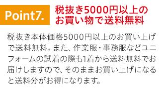 特徴7.税抜き5000円以上お買い上げで送料無料。さらに試着は1着から無料でお届け、そのままお買い上げになると送料分お得です。