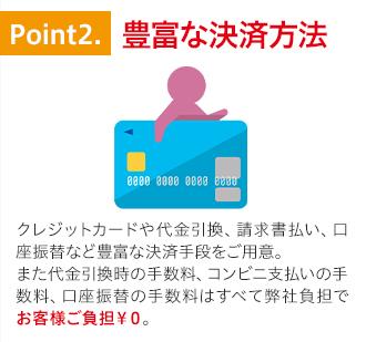 特徴2.豊富な決済手段。クレジットカードやコンビニ後払い、代引きなど。また代引きや口座振替、コンビニ払いの決済手数料は当社負担でお客様負担0円。
