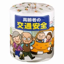 販促品トイレットペーパー「高齢者の交通安全」
